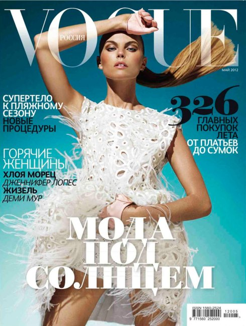 Vogue Russia May 2012 Cover - Maryna Linchuk